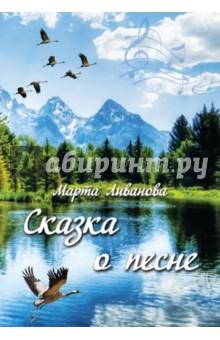 Сказка о песне евгения полька людям очень нужны стихи