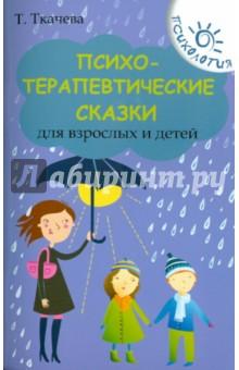 Психотерапевтические сказки для взрослых и детей