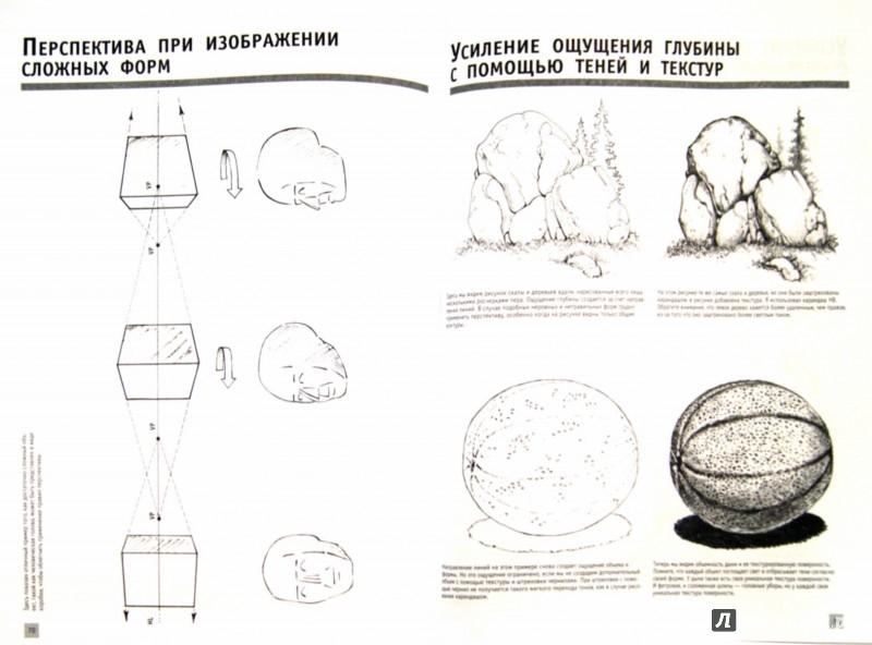 Иллюстрация 1 из 8 для Рисуем мир вокруг нас - Фрай Пауэлл | Лабиринт - книги. Источник: Лабиринт