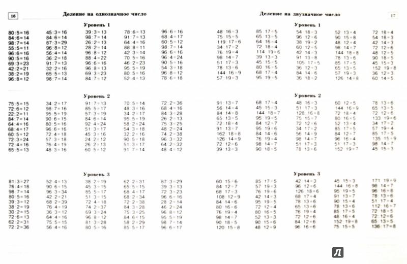 Примеры сложных примеров 4 класс