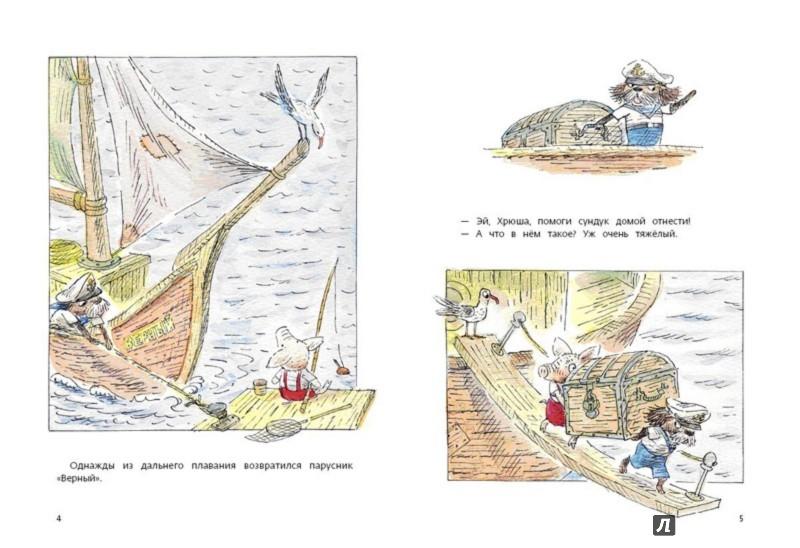Иллюстрация 1 из 42 для Как Хрюша клад нашёл - Валерий Горбачев | Лабиринт - книги. Источник: Лабиринт