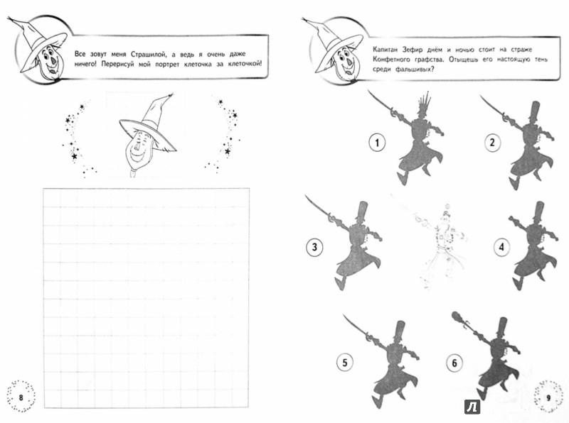 Иллюстрация 1 из 5 для Задачки мудрого Страшилы. Играй и отгадывай | Лабиринт - книги. Источник: Лабиринт
