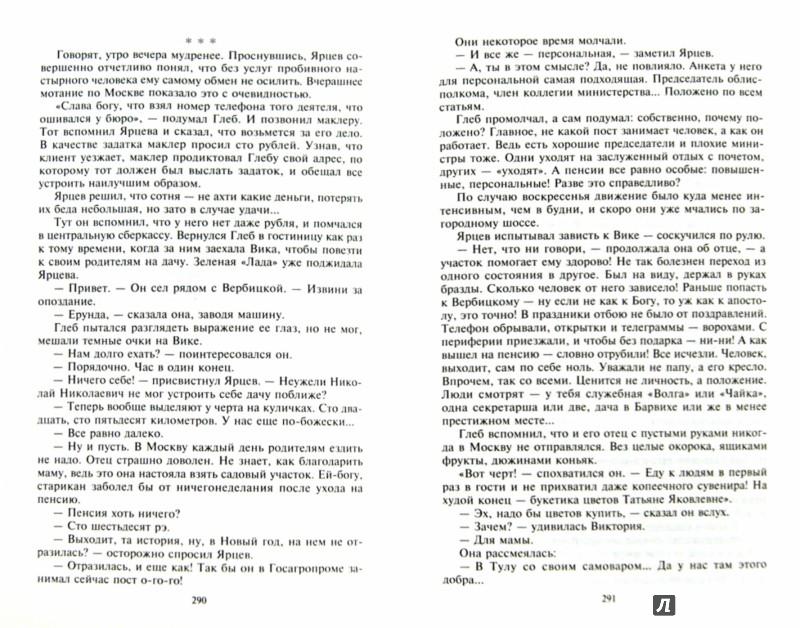 Иллюстрация 1 из 12 для Черная вдова - Анатолий Безуглов | Лабиринт - книги. Источник: Лабиринт