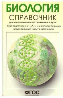 Биология: Справочник для старшеклассников и поступающих в вузы