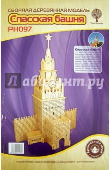 Сборная деревянная модель Спасская Башня (PH097) набор для творчества чудо дерево сборная деревянная модель внедорожник p123