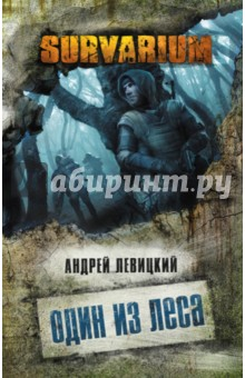 Электронная книга Один из леса