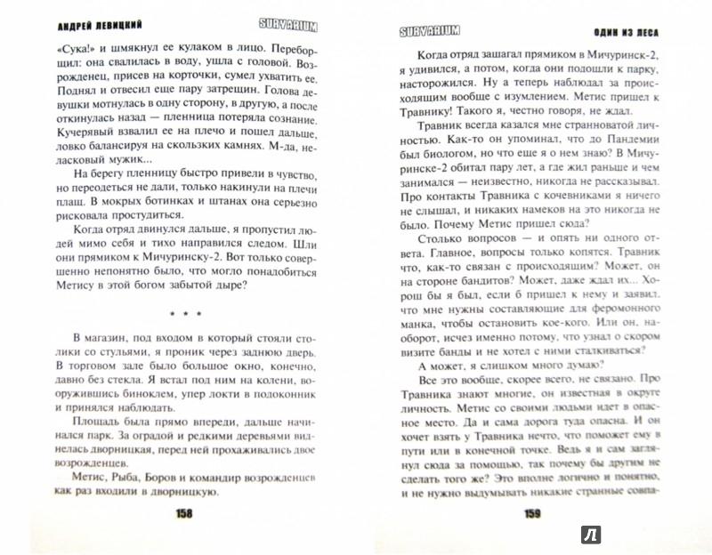 Иллюстрация 1 из 6 для Один из леса - Андрей Левицкий | Лабиринт - книги. Источник: Лабиринт