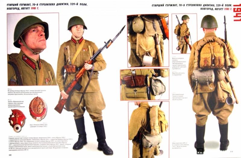 Солдат ІІ Світової війни