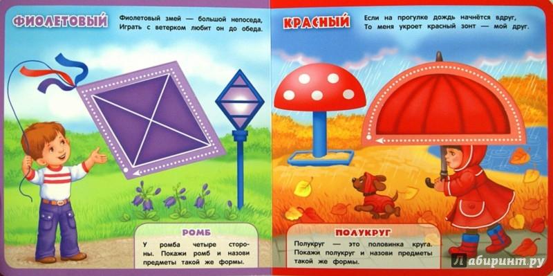 Иллюстрация 1 из 8 для Форма и цвет - Таисия Мазаник | Лабиринт - книги. Источник: Лабиринт