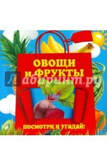 Овощи и фрукты игнатова а овощи и фрукты