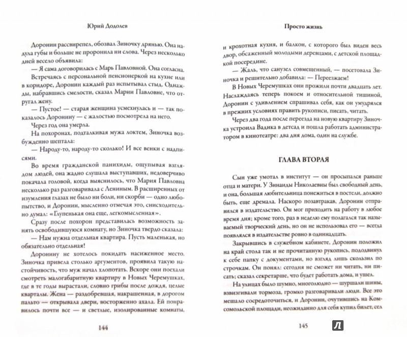 Иллюстрация 1 из 10 для Долгое, долгое эхо - Юрий Додолев | Лабиринт - книги. Источник: Лабиринт