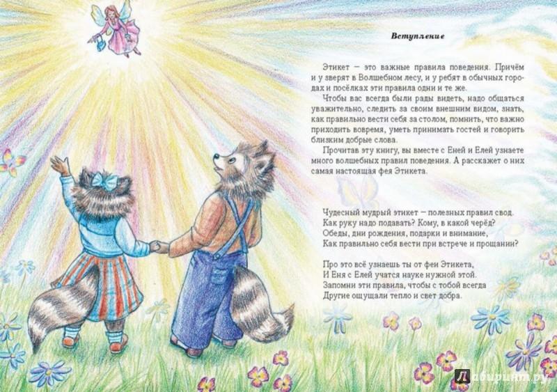 Иллюстрация 1 из 25 для Еня и Еля. Азбука этикета - Гончарова, Вервицкая | Лабиринт - книги. Источник: Лабиринт