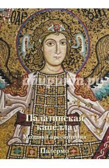 Палатинская капелла. Мозаики пресбитерия, Палермо