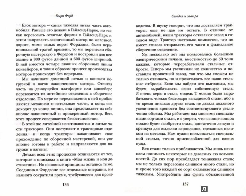 Иллюстрация 1 из 11 для Сегодня и завтра. Кодекс миллиардера - Генри Форд | Лабиринт - книги. Источник: Лабиринт