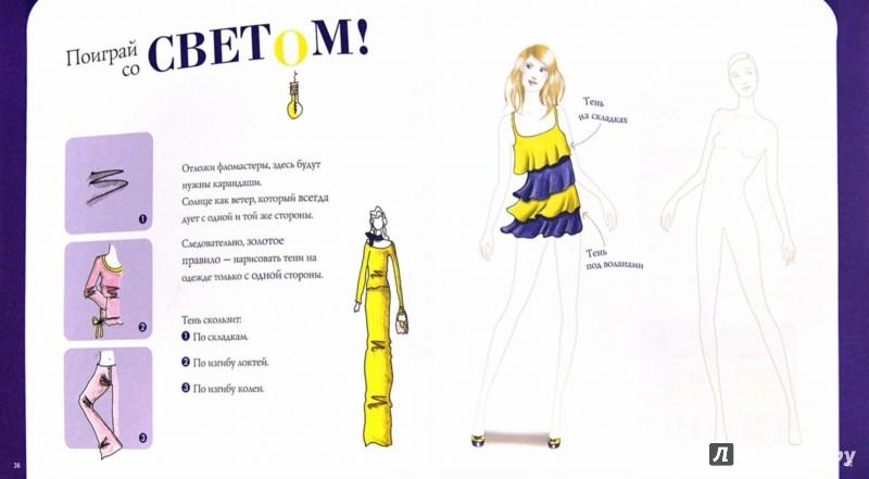 Иллюстрация 1 из 16 для Стань модельером! Стильная одежда. Рисуй стильные наряды! - Дандо, Полини | Лабиринт - книги. Источник: Лабиринт