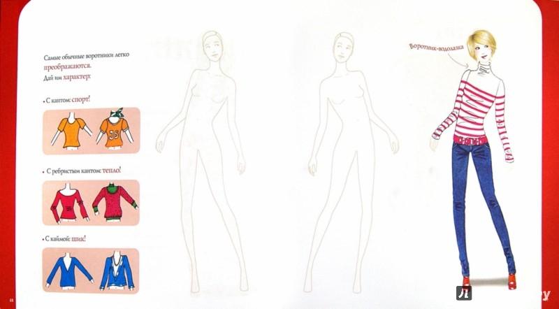 Иллюстрация 1 из 9 для Стань модельером! Стильная одежда. Рисуй стильные наряды! - Дандо, Полини | Лабиринт - книги. Источник: Лабиринт