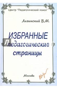 Избранные педагогические страницы