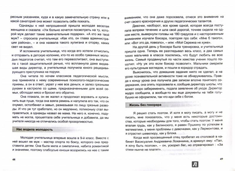 Иллюстрация 1 из 9 для Педагогические миниатюры - Владимир Лизинский | Лабиринт - книги. Источник: Лабиринт