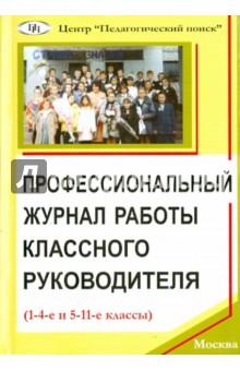 Профессиональный журнал работы классного руководителя (1-4-е и 5-11-е классы)