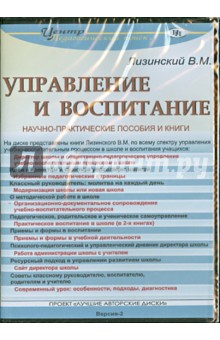 цены Управление и воспитание (CD)