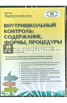 Внутришкольный контроль. Содержание, формы, процедуры (CD)