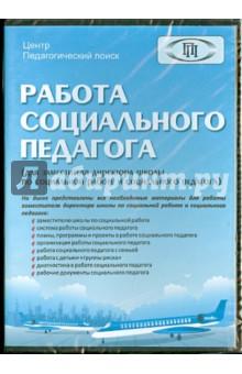 Работа социального педагога (CD) товары для школы