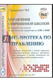 Управление современной школой. Диск 2 (CD)