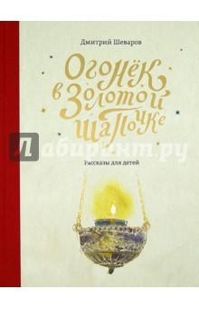 Купить Огонек в золотой шапочке, Свято-Елисаветинский монастырь, Религиозная литература для детей