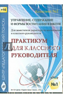 Управление, содержание и формы воспитания в школе. Диск 1 (CD) cd диск guano apes offline 1 cd