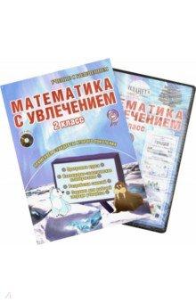 Математика с увлечением. 2 класс. Интегрированный образовательный курс (+CD). ФГОС