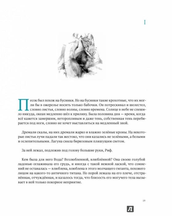 Иллюстрация 1 из 15 для Сёрф-сказки. О воде, людях и сёрфинге - Никита Замеховский-Мегалокарди | Лабиринт - книги. Источник: Лабиринт