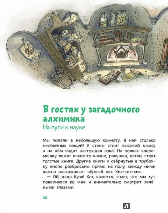 Иллюстрация 1 из 27 для Увлекательная химия - Елена Качур | Лабиринт - книги. Источник: Лабиринт