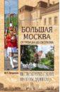 Супруненко Юрий Павлович Большая Москва. От Троицка до Сколкова