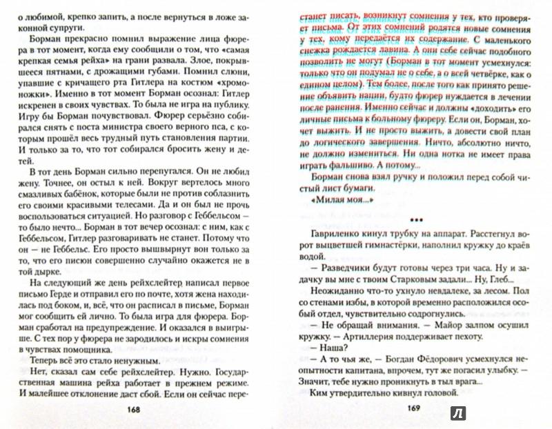 Иллюстрация 1 из 29 для Капкан на маршала - Станислав Рем | Лабиринт - книги. Источник: Лабиринт