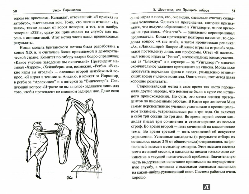 Иллюстрация 1 из 7 для Закон Паркинсона - Сирил Паркинсон | Лабиринт - книги. Источник: Лабиринт