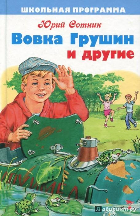 Иллюстрация 1 из 8 для Вовка Грушин и другие - Юрий Сотник | Лабиринт - книги. Источник: Лабиринт