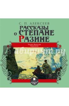 Рассказы о Степане Разине (CDmp3)