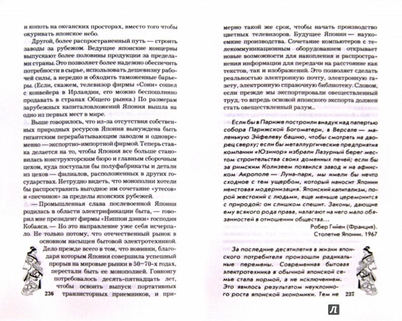 Иллюстрация 1 из 26 для Сакура и дуб - Всеволод Овчинников | Лабиринт - книги. Источник: Лабиринт