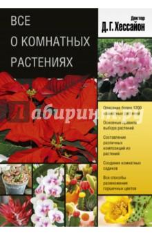 Все о комнатных растениях издательство аст самая нужная книга о комнатных растениях