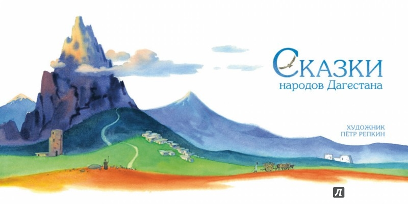 Иллюстрация 1 из 91 для Сказки народов Дагестана - Казбек Мазаев | Лабиринт - книги. Источник: Лабиринт