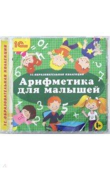 Арифметика для малышей (CDpc) повседневная жизнь русского народа x xvii веков электронное учебное пособие для 7 класса cdpc