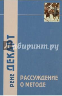"""""""Рассуждения о методе"""" и другие произведения, написанные в период с 1627 г. по 1649 г"""