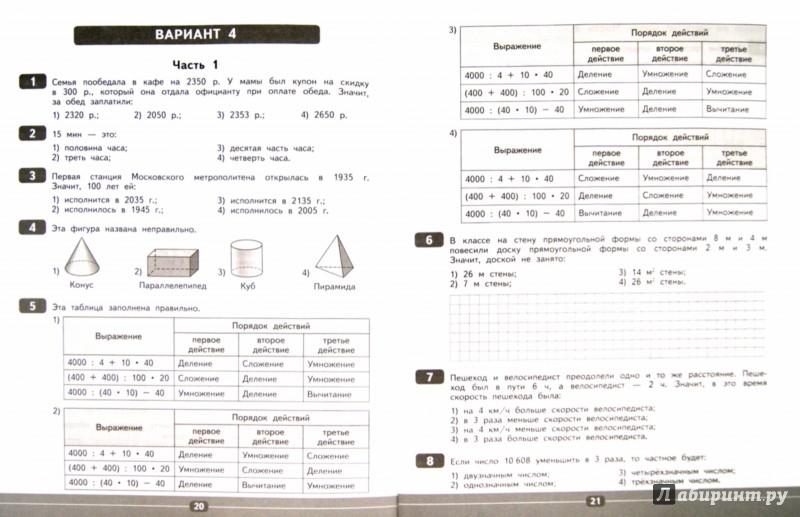 тестов 4 и класс ордынкина волкова решебник математике по