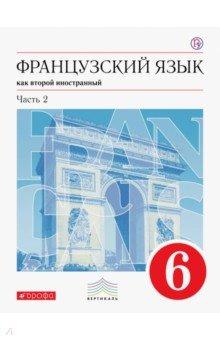 Французский язык как второй иностранный. 6 класс. Учебник. В 2-х частях. Часть 2. Вертикаль. ФГОС
