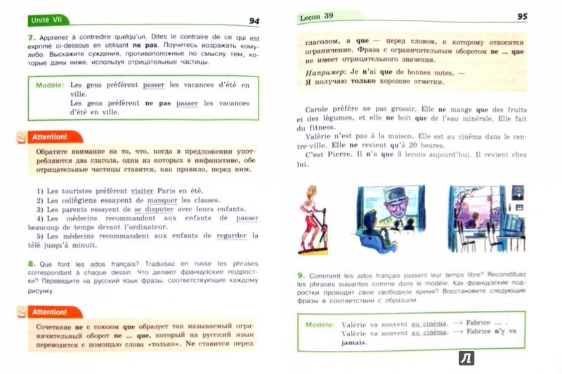Иллюстрация 1 из 5 для Французский язык как второй иностранный. 6 класс. Учебник. В 2-х частях. Часть 2. Вертикаль. ФГОС - Шацких, Кузнецова, Бабина, Кузнецова, Денискина | Лабиринт - книги. Источник: Лабиринт