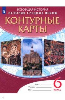 История древнего мира 5 класс контурные карты скачать бесплатно