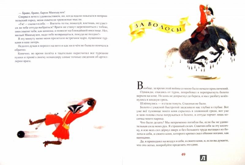 Иллюстрация 1 из 59 для Приключения Барона Мюнхаузена - Рудольф Распе | Лабиринт - книги. Источник: Лабиринт