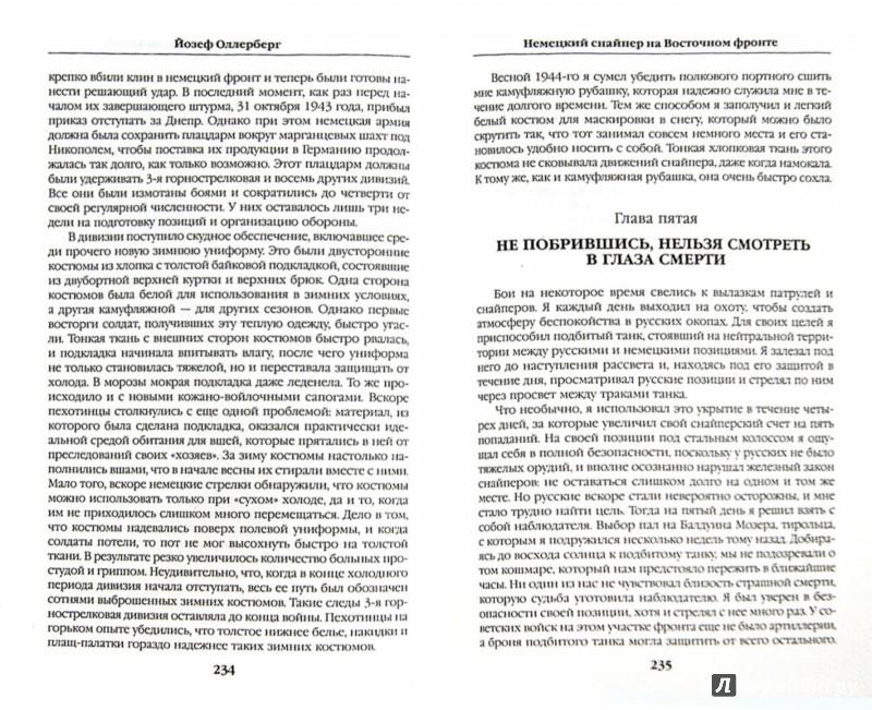 """Иллюстрация 1 из 19 для Снайперская """"элита"""" III Рейха. Откровения убийц - Оллерберг, Бауэр, Сюткус   Лабиринт - книги. Источник: Лабиринт"""
