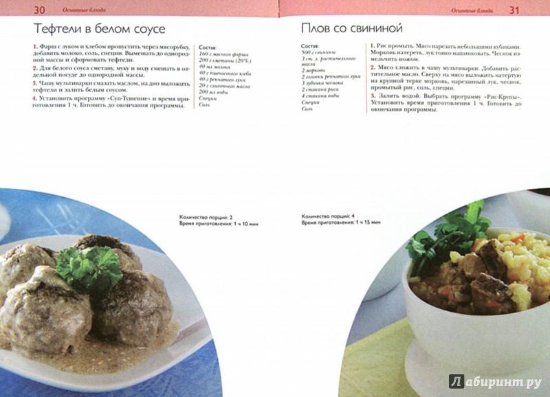 Иллюстрация 1 из 9 для 50 рецептов. Мультиварка для выходного дня   Лабиринт - книги. Источник: Лабиринт