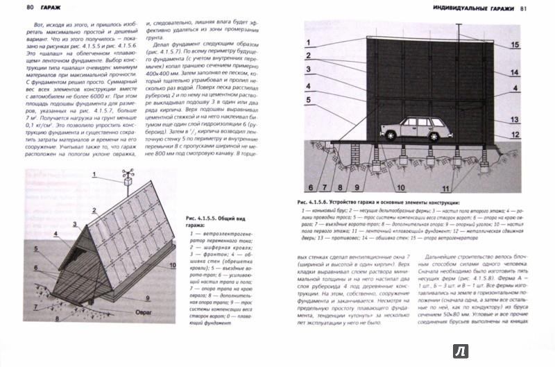 Иллюстрация 1 из 16 для Загородный участок с нуля - Юрий Шухман   Лабиринт - книги. Источник: Лабиринт